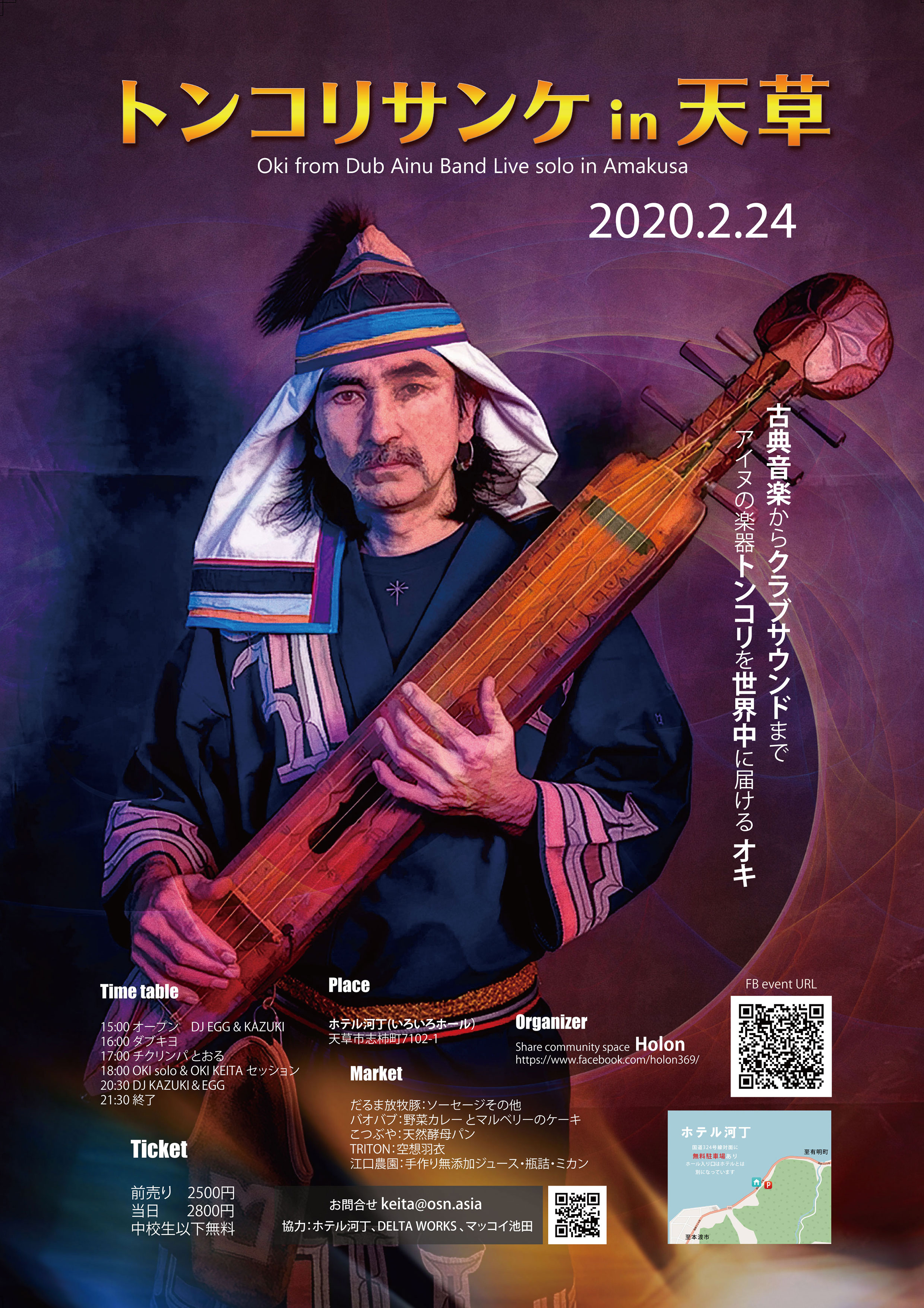 トンコリサンケin 天草 Oki from Dub Ainu Band Live solo in Amakusa