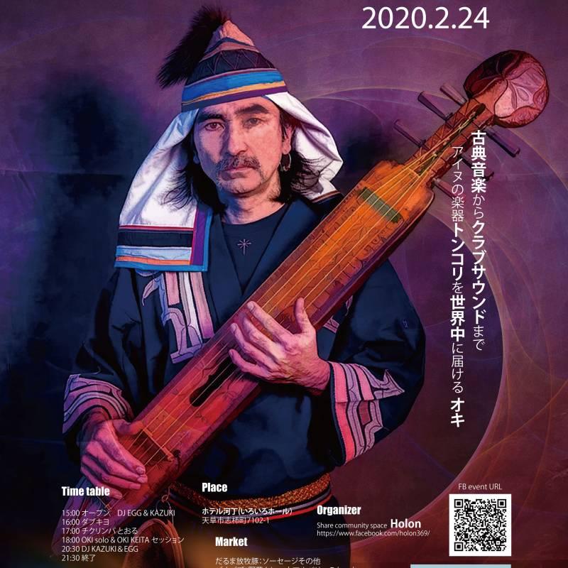 本渡市で開催されるOKIのライブ