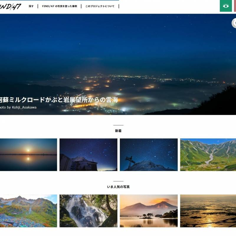 FIND/47のサイトで PHOTO OF THE WEEK に選ばれました。