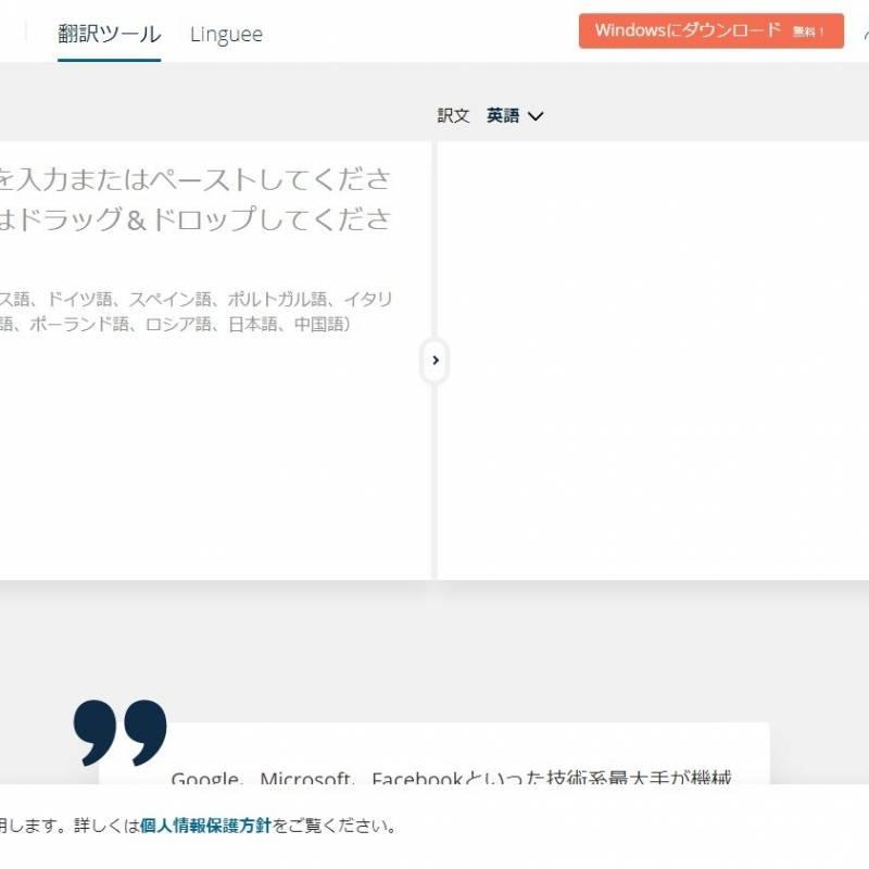 Google翻訳より精度が高いかもしれないウェブ翻訳サービス。