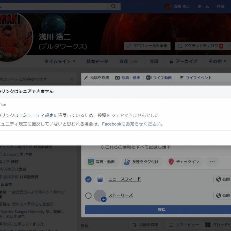 Facebookの記事の中でOfficeって書いたら投稿できず