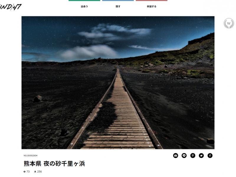 連続してFIND/47のPhoto of the week を受賞しました。