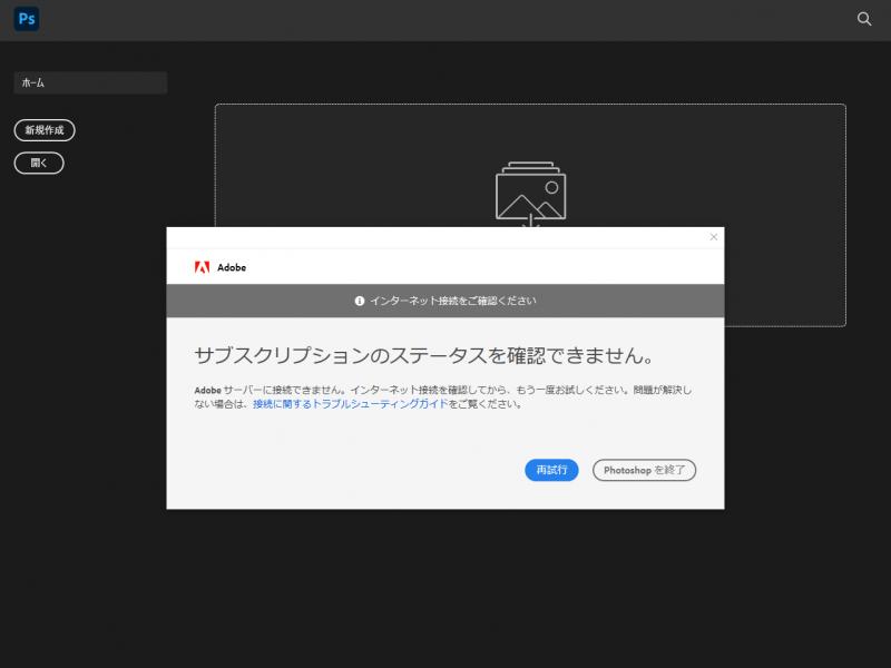 PhotoshopCCが立ち上がらない。サブスクリプションのステータスを確認できません。